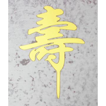 寿 Shou Acrylic Topper